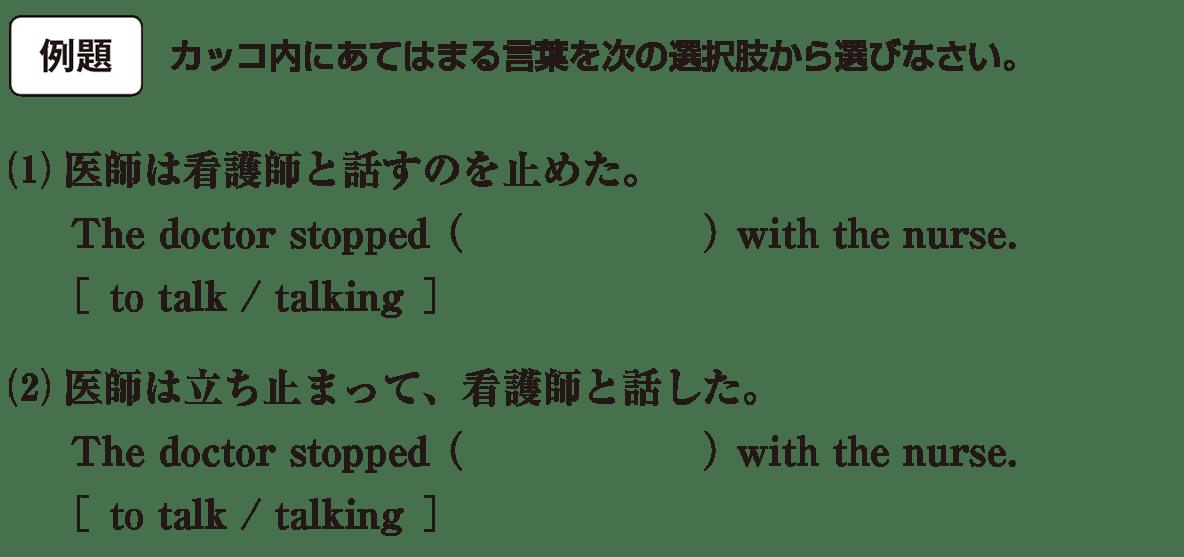 動名詞3の例題(1)(2) アイコンあり