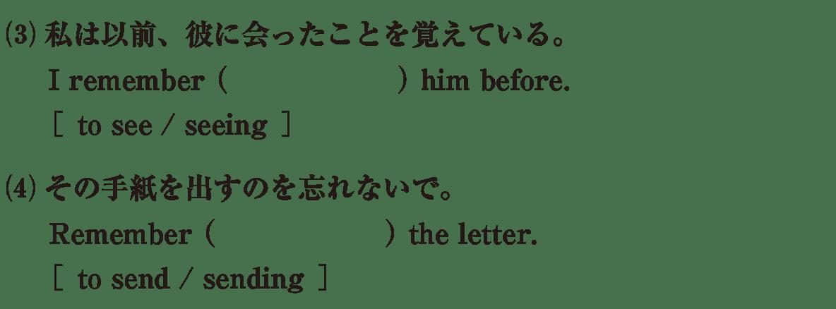 動名詞3の例題(3)(4) アイコンなし