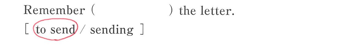 動名詞3の例題(4)答え入り アイコンなし