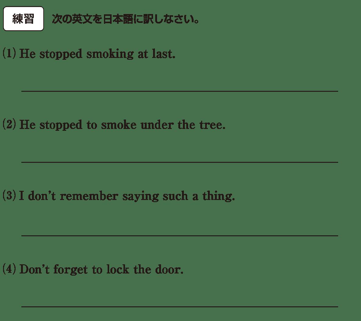 動名詞4の練習 (1)(2)(3)(4) アイコンあり