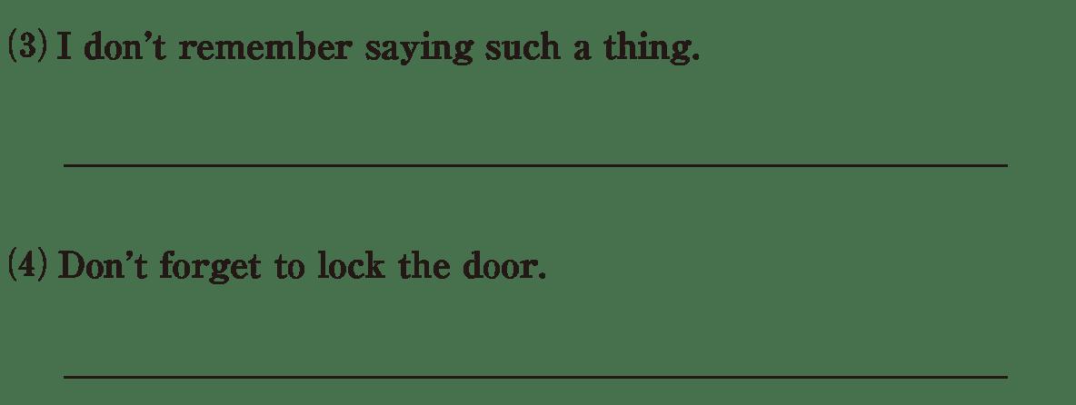 動名詞4の練習(3)(4) アイコンなし
