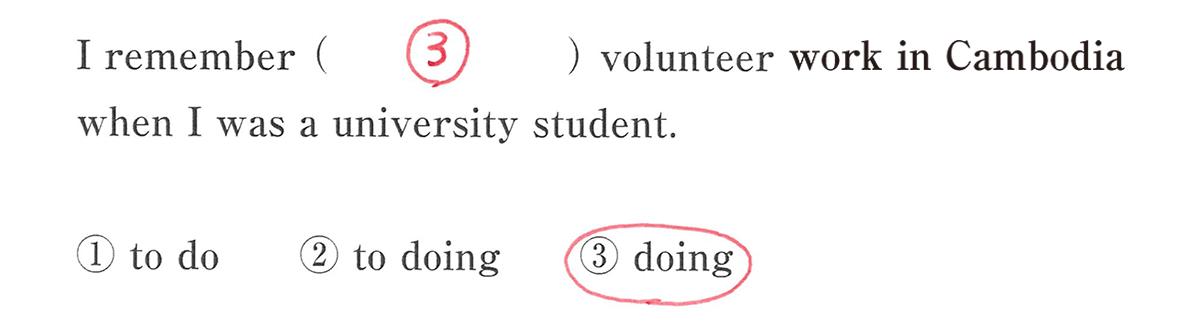 動名詞4の入試レベルにチャレンジ 答え入り