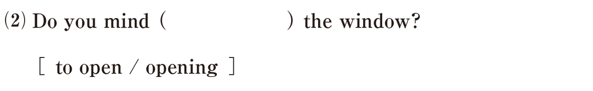 動名詞6の練習(2) アイコンなし