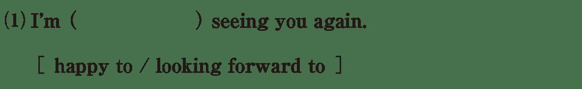 動名詞8の練習(1) アイコンなし