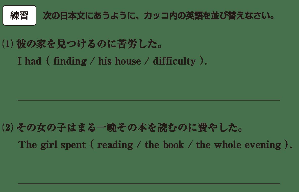 動名詞10の練習(1)(2) アイコンあり