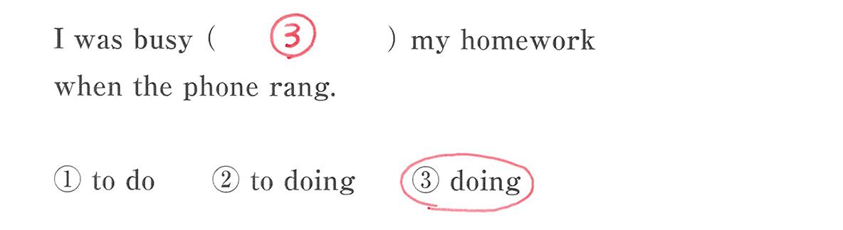 動名詞10の入試レベルにチャレンジ 答え入り