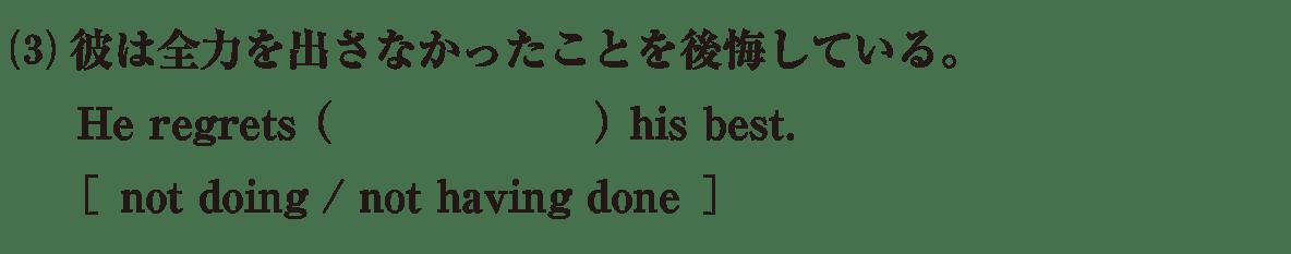 動名詞12の練習(3) アイコンなし