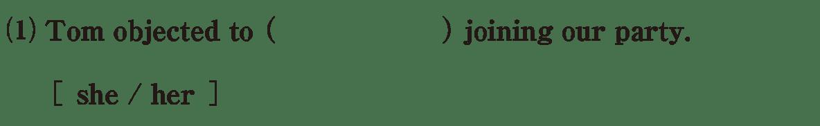 動名詞14の練習(1) アイコンなし
