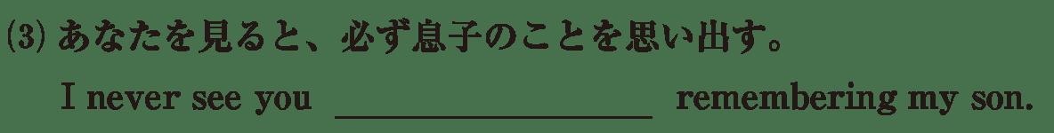 動名詞15の例題(3)