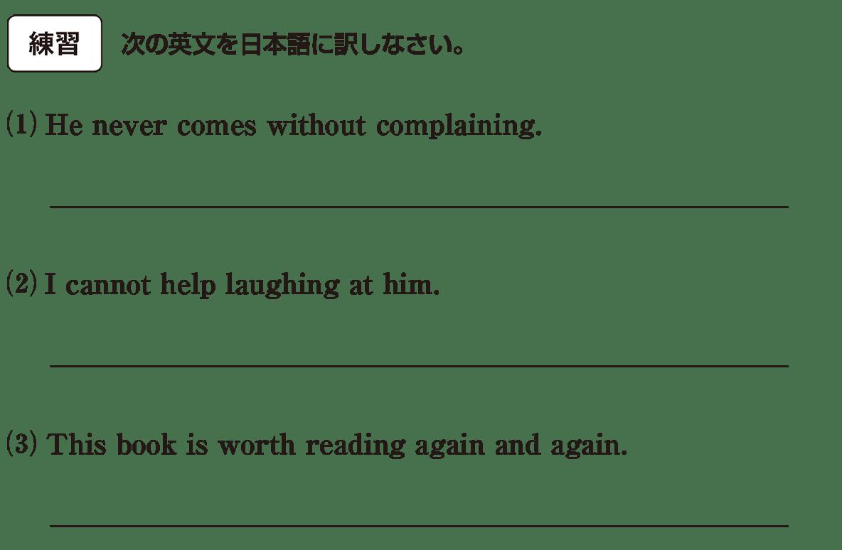 動名詞16の練習(1)(2)(3) アイコンあり