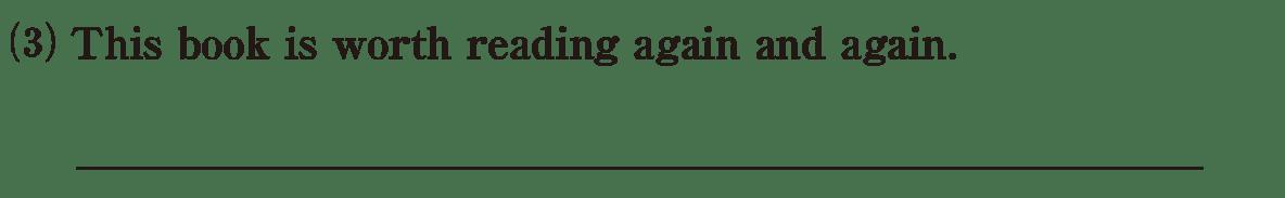 動名詞16の練習(3)