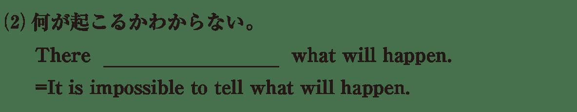 動名詞18の練習(2) アイコンなし