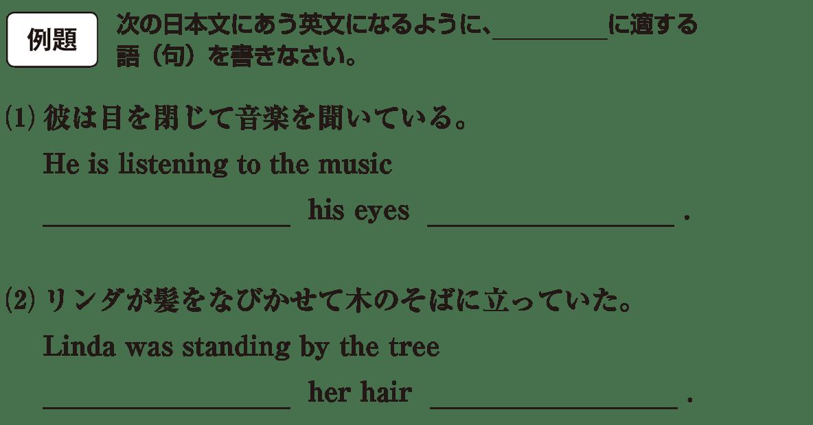 分詞21の例題(1)(2) アイコンあり