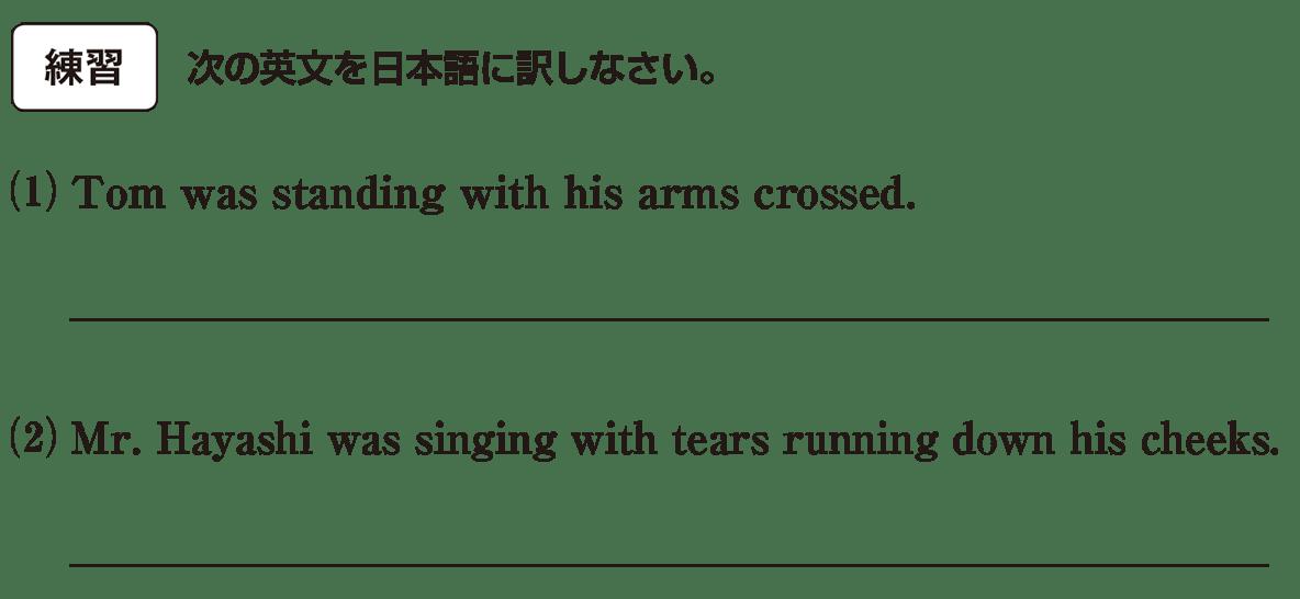 分詞22の練習(1)(2) アイコンあり