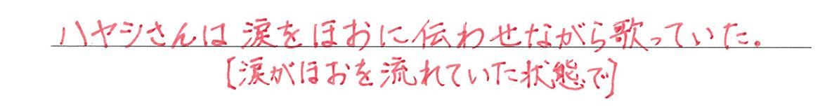 分詞22の練習(2) アイコンなし
