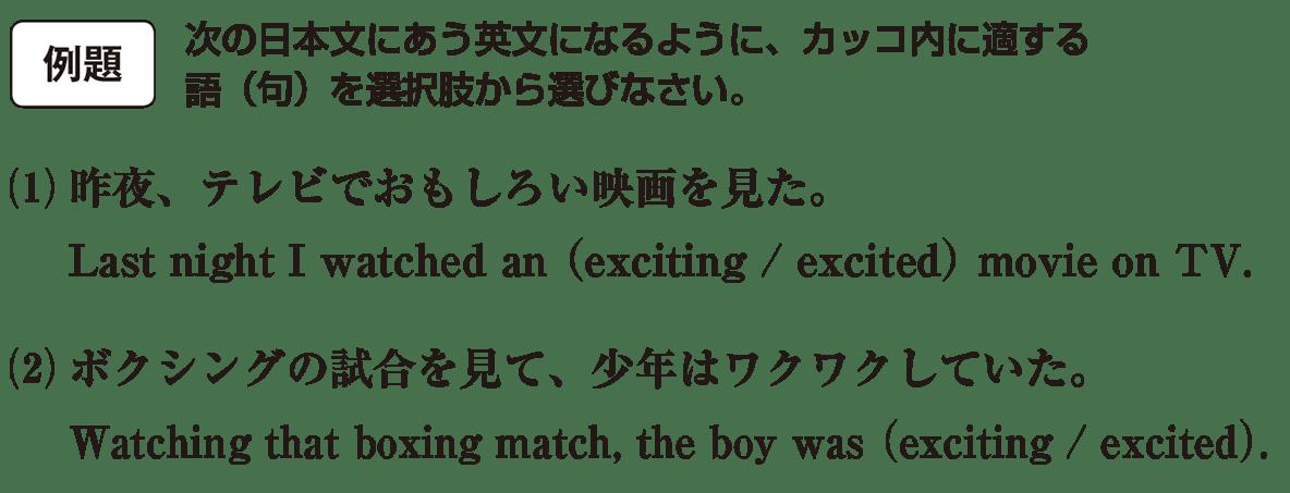 分詞23の例題(1)(2) アイコンあり