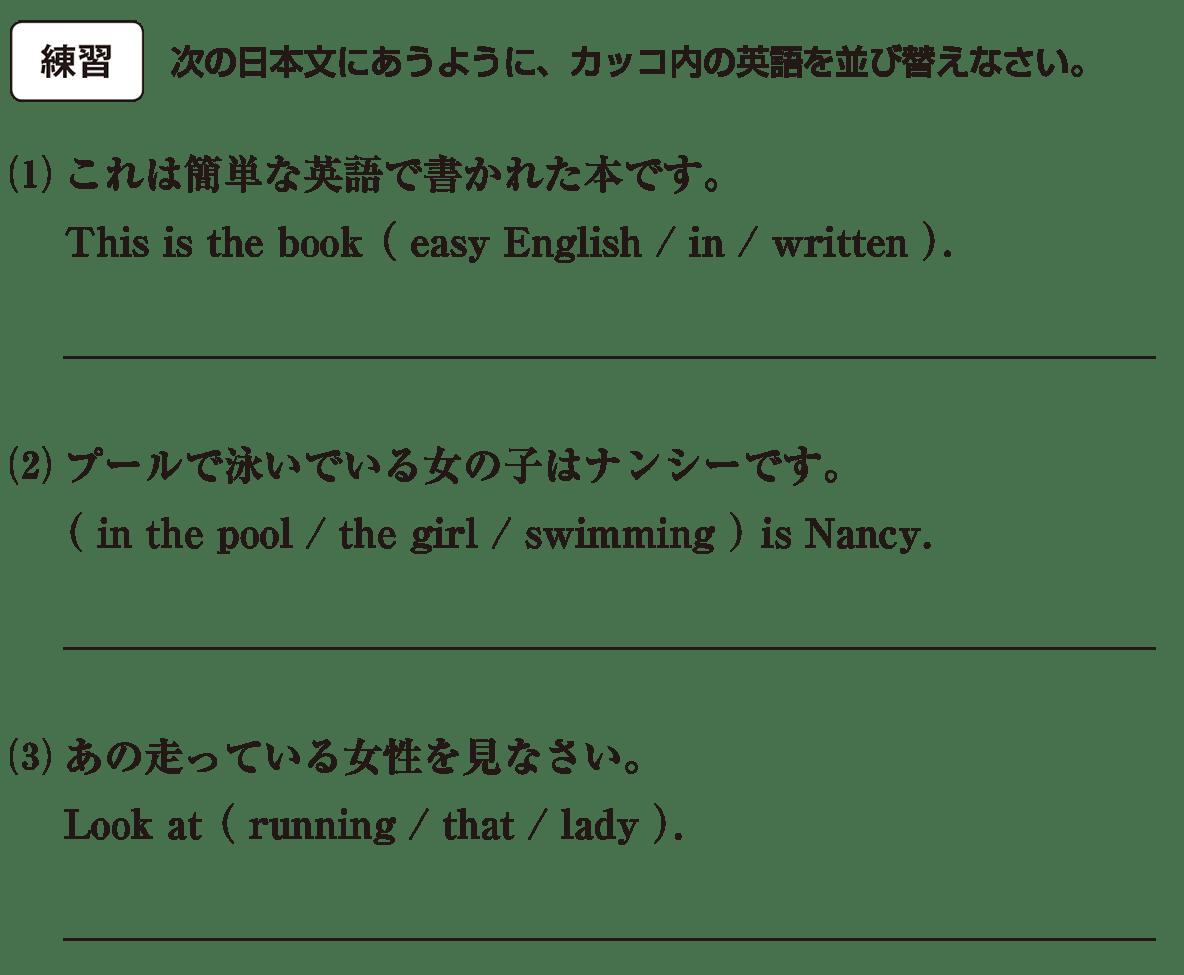 分詞2の練習(1)(2)(3) アイコンあり