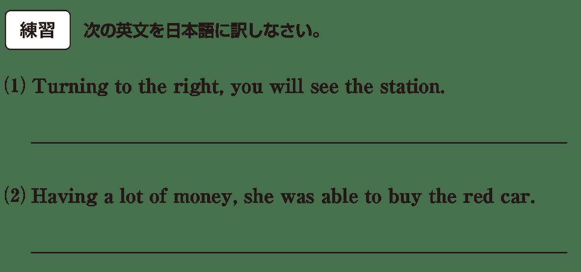 分詞10の練習(1)(2) アイコンあり