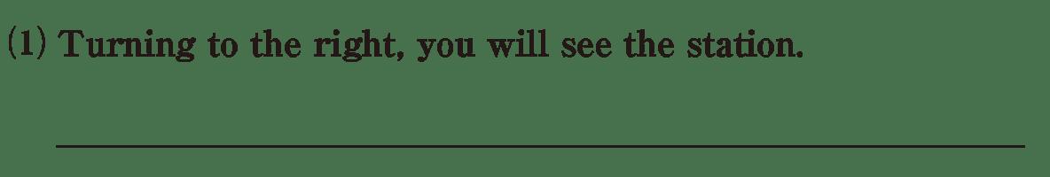 分詞10の練習(1)