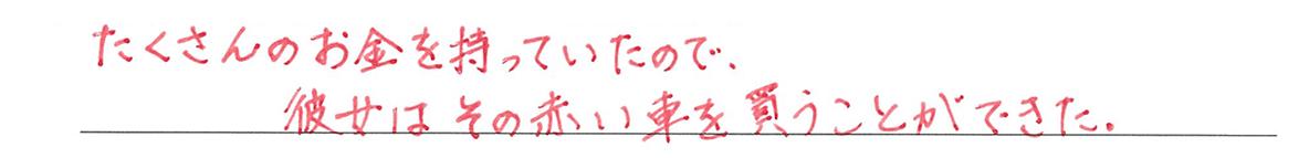 分詞10の練習(2)
