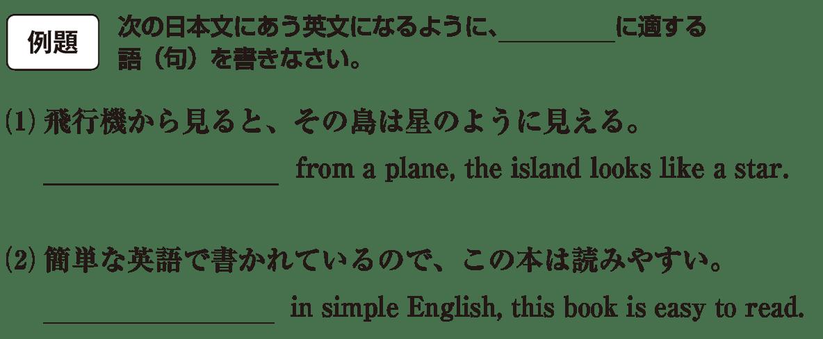 分詞11の例題(1)(2) アイコンあり