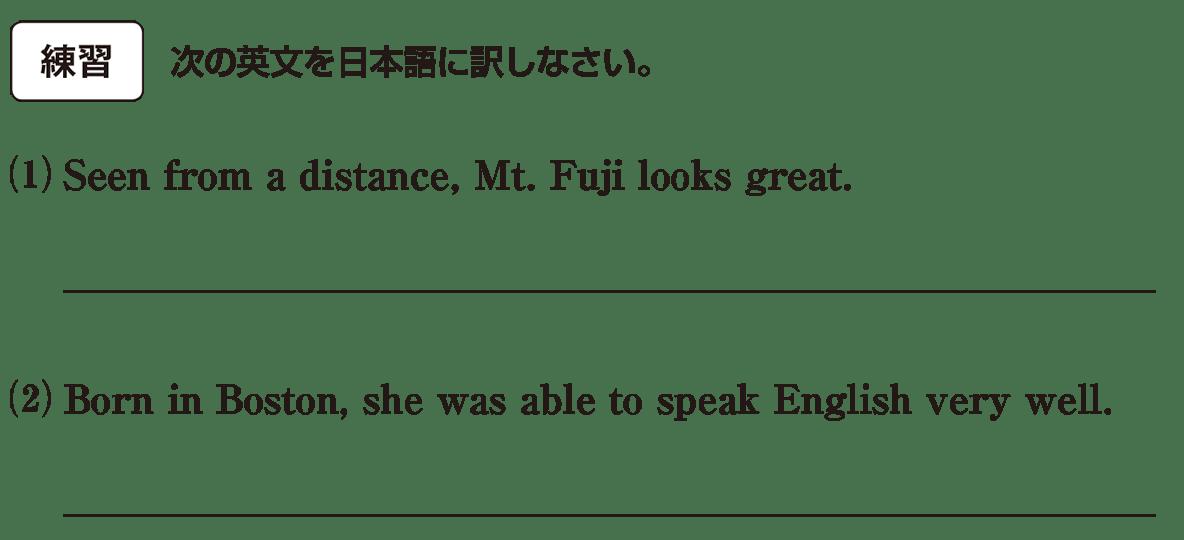 分詞12の練習(1)(2) アイコンあり