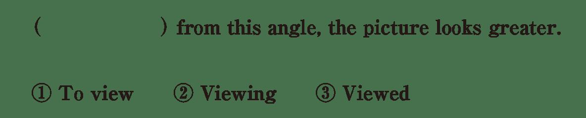 分詞12の入試レベルにチャレンジ アイコンなし
