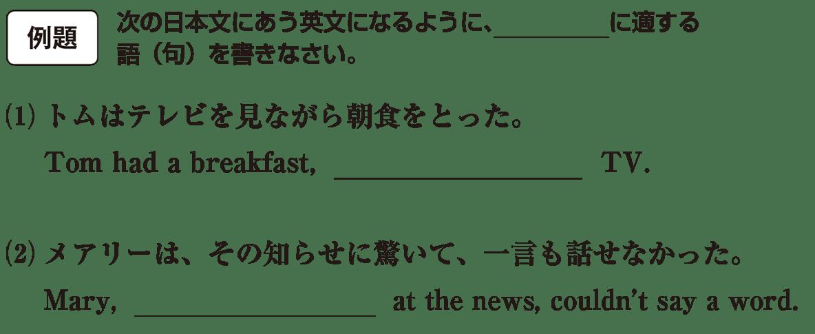 分詞13の例題(1)(2) アイコンあり