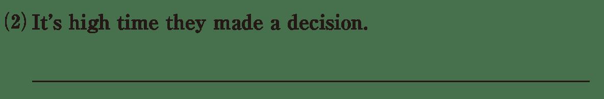 仮定法20の練習(2) アイコンなし