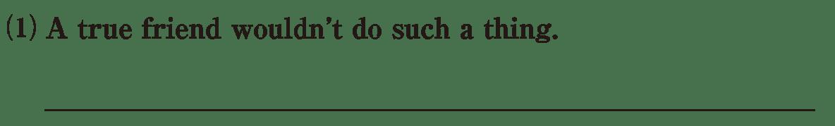 仮定法2の練習(1) アイコンなし