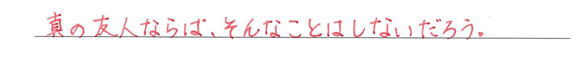 仮定法2の練習(1) 答え入り アイコンなし