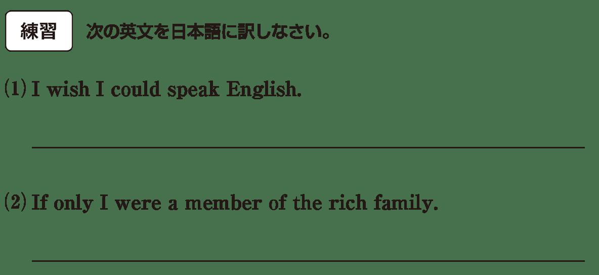 仮定法4の練習(1)(2)
