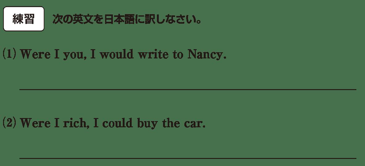 仮定法8の練習(1)(2) アイコンあり