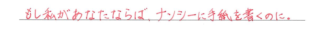 仮定法8の練習(1) 答え入り アイコンなし