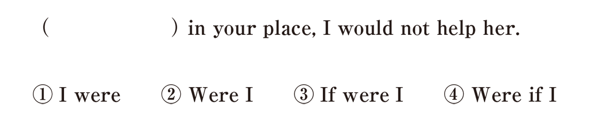 仮定法8の入試レベルにチャレンジ アイコンなし