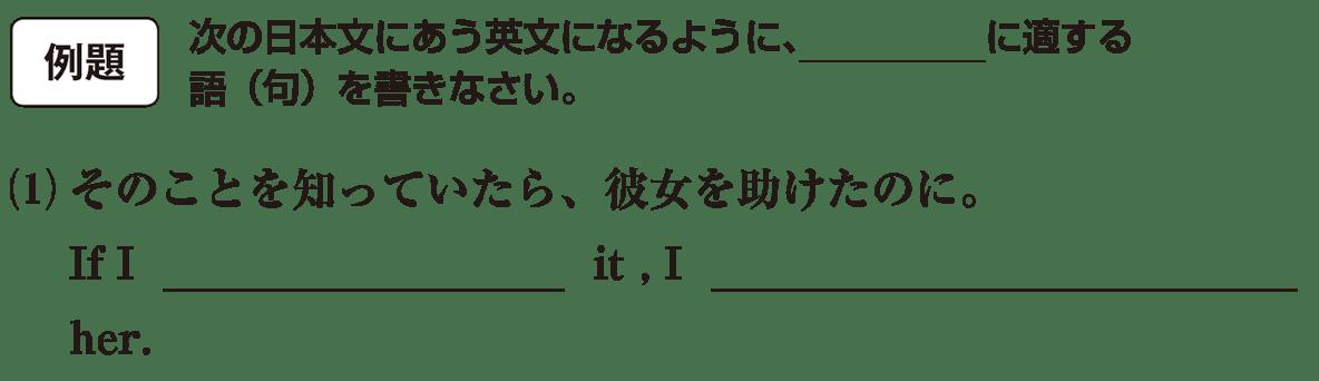 仮定法9の例題(1) アイコンあり