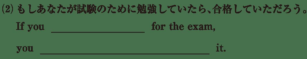 仮定法9・10の例題(2) アイコンなし