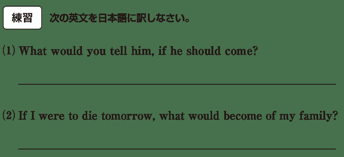 仮定法12の練習(1)(2) アイコンあり