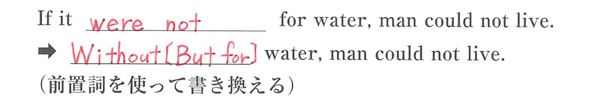 仮定法15の例題(1) 答え入り アイコンなし