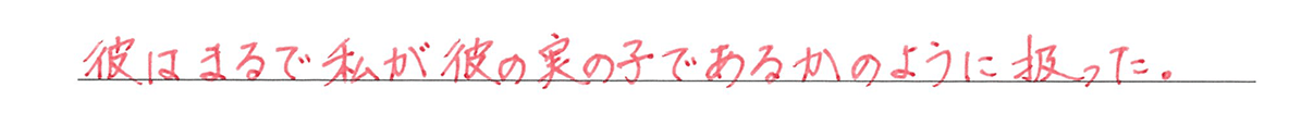 仮定法18の練習(2) 答え入り アイコンなし