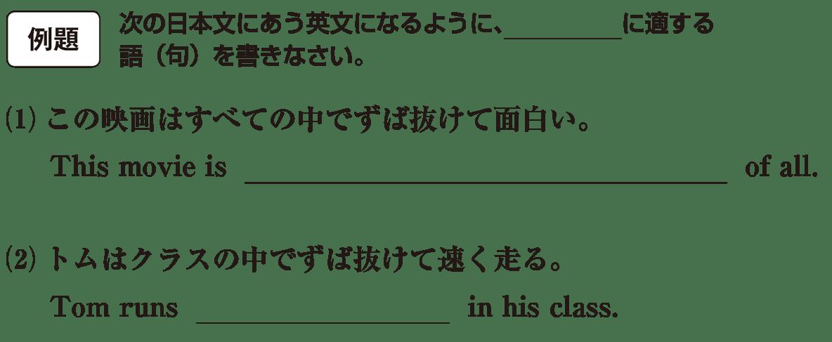 高校英語文法 比較19・2の例題(1)(2) アイコンあり