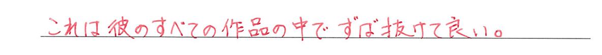 高校英語文法 比較19・20の練習(1)の答え アイコンなし
