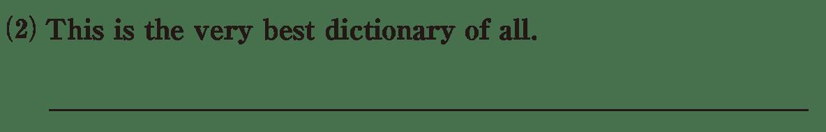 高校英語文法 比較19・20の練習(2) アイコンなし