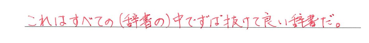 高校英語文法 比較19・20の練習(2)の答え アイコンなし
