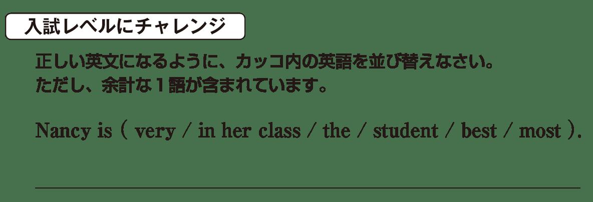 高校英語文法 比較19・20の入試レベルにチャレンジ アイコンあり