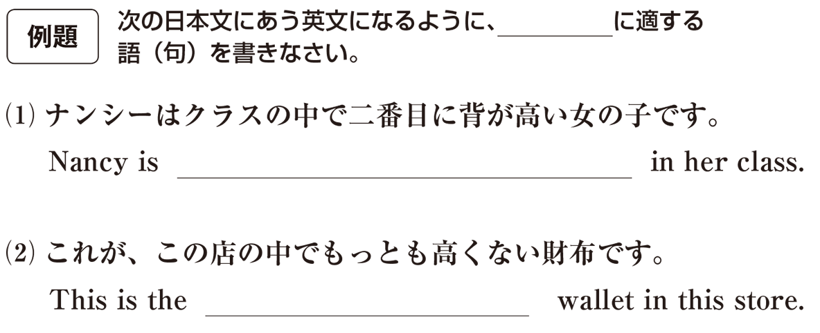 高校英語文法 比較21・22の例題(1)(2) アイコンあり