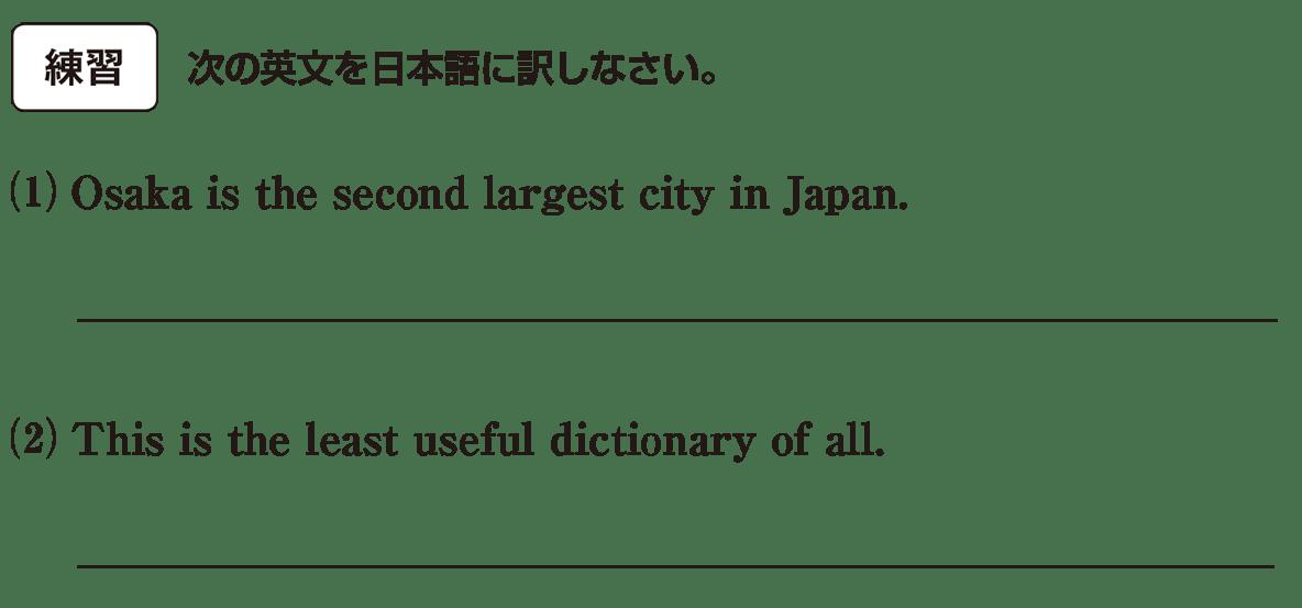 高校英語文法 比較21・22の練習(1)(2) アイコンあり