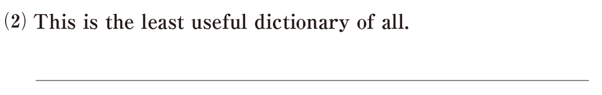 高校英語文法 比較21・22の練習(2) アイコンなし