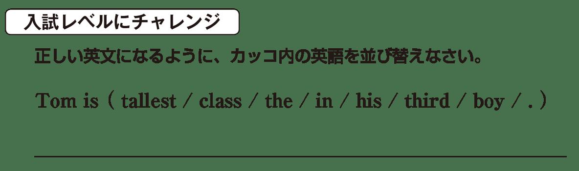 高校英語文法 比較21・22の入試レベルにチャレンジ アイコンあり