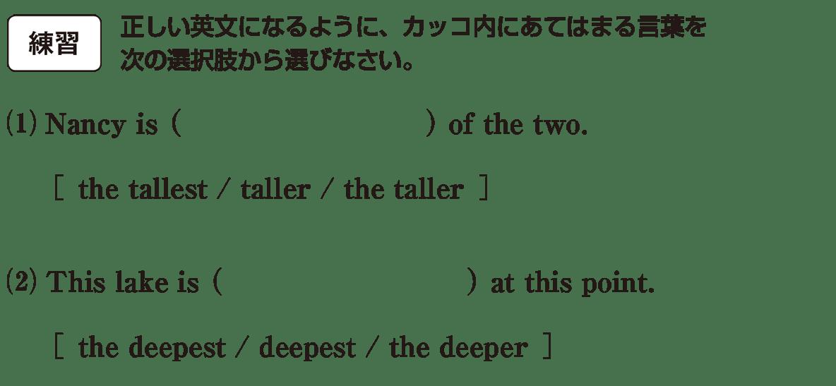 高校英語文法 比較23・24の練習(1)(2) アイコンあり